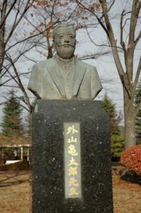 外山亀太郎先生像